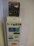 カード自販機(ルームシアターチケットは1000円)