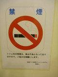 トイレ内は禁煙です(1階バリヤフリートイレ)