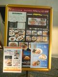 20階 マダムシェンロン(中華料理)