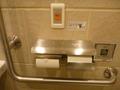 身障者用トイレ:非常呼び出しボタンがちゃんとについています