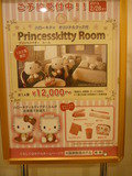 プリンセスキティルームは1泊朝食付きで12000円から