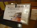 なにわ橘のお得な平日ランチ、魚の煮付け定食が1500円