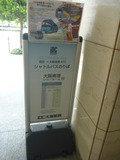 大阪南港の大塚家具息のバス乗り場