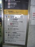JR大阪駅からは中央南口、サウスゲートビルを目指します