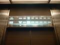 エレベーター(内側の階数・電光表示)