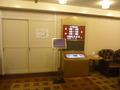 21階 宴会場の入り口
