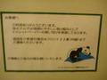 トイレットペーパーの使い切り協力を申し入れる表示