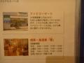 ホテルのあるビル内の施設(1)
