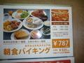 朝食バイキングは787円