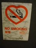 室内禁煙の貼り紙