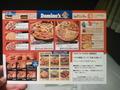 ピザのお部屋デリバリー