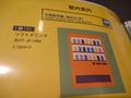 自販機の商品構成(1階)