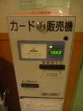 有料ビデオのカード自販機(客室階の廊下)