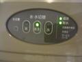 大浴場にある冷水サーバーのボタン