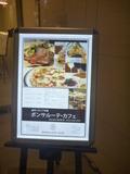 ボンサルーテ・カフェ(3階・イタリアンレストラン)の広告