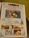 7-8月限定、フリードリンク1000円