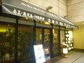 ホテル2階の沖縄料理の店の中をうかがう
