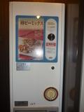柿ピーミックス自販機