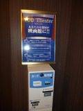 ルームシアター(有料テレビ)