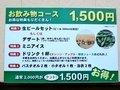 日帰りコース1500円