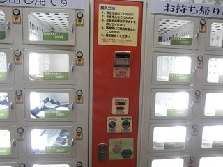 貸し出し品の自販機