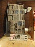 有料の新聞