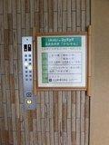 4階 エレベーター前