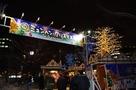 ミュンヘンクリスマス市in札幌