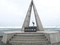 日本最北の地「宗谷岬」