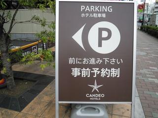 ホテル入口(駐車場看板)