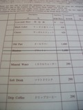 冷蔵庫の精算用紙