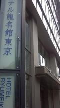 ホテル龍名館(外観)