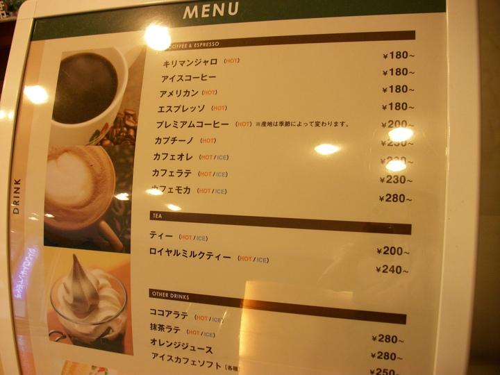1階モリバコーヒーのメニュー