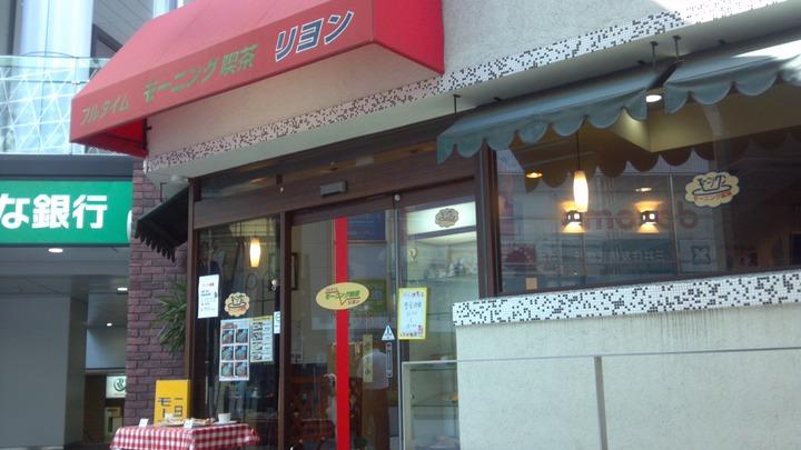 ホテル近くの有名店(喫茶リヨン)
