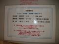 3F自販機コーナー(ランドリーの料金表)