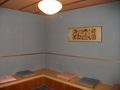 大浴場の休憩場所