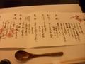 夕食の献立表
