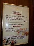 エレベータの中(朝食会場について)