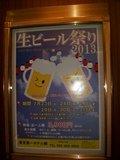 ホテル入口の看板(生ビール祭り)
