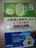 無量のコーヒーサービスの案内