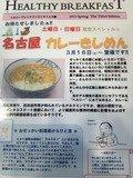 朝食バイキング(カレーきしめん)