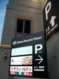 ホテル案内看板
