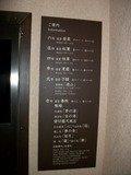 館内案内図(エレベータ前)