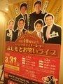 イベントポスター(吉本)