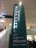 JR渋谷駅方面から「渋谷マークシティー」の渋谷エクセル東急方面の看板
