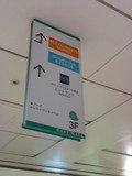 渋谷駅からの案内板