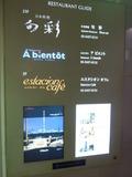 3階エントランス前のレストラン案内版
