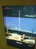 25階フレンチレストラン アビエントの案内板