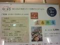 25階旬彩のメニュー看板(3階エントランス)