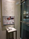 1階エレベーターホールのレストラン直通電話とホテル案内